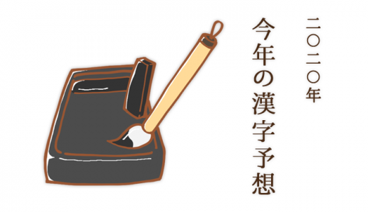 『今年の漢字』一文字 2020年