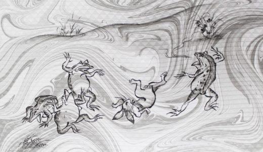 「鳥獣戯画」